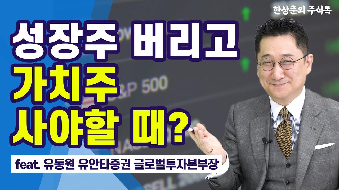미국 대표 성장주 여전히 매력적인 이유! / 한상춘의 글로벌증시 - 유동원 본부장