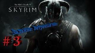 Прохождение The Elder Scrolls V: Skyrim [Часть #3] - Тайна ветреного пика