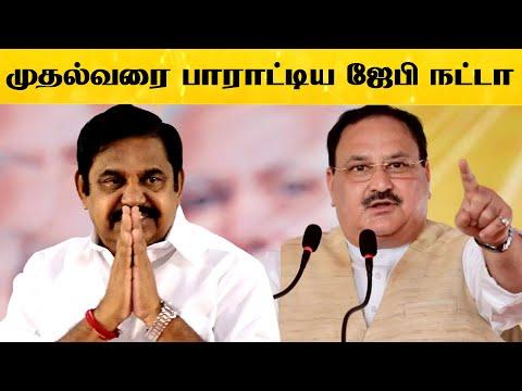 முதல்வரை பழனிச்சாமி பாராட்டிய பாஜக தேசிய தலைவர் ஜேபி நட்டா .!! | Tn govt | Edappadi Palaniswami