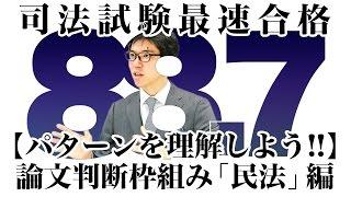 【#司法試験 #予備試験】社会人の方向け「法曹資格取得の魅力」と「合格の方法」 スクール東京最高顧問の成川豊彦先生の【合格の森】は、合格するノウハウ動画が満載!