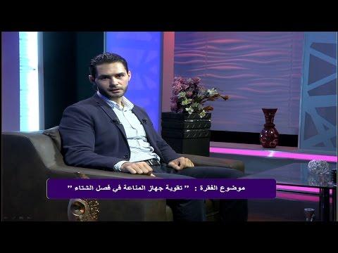 """تقوية جهاز المناعة في فصل الشتاء …. برنامج """" معلومات طبية مع الدكتور خلدون """" على  قناة  مصر البلد"""