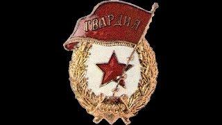 Нац Формирования РККА 43 я гвардейская Латышская стрелковая Рижская дивизия