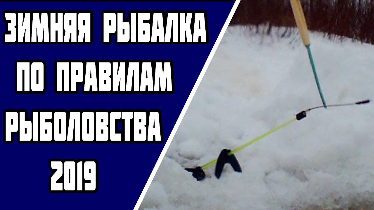 Зимняя Рыбалка в Январе по Правилам Рыболовства 2019