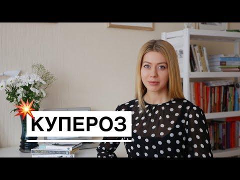 Купероз (самое ожидаемое видео!)
