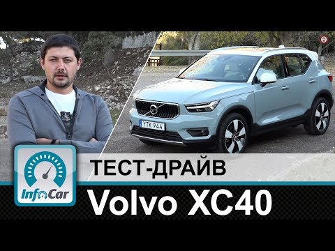 Volvo XC40 - тест-драйв InfoCar.ua (Вольво ХС40)