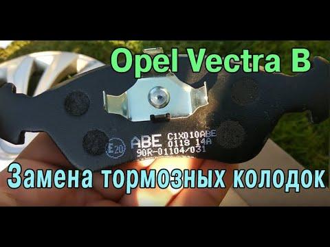 Замена тормозных колодок Опель  vectra b