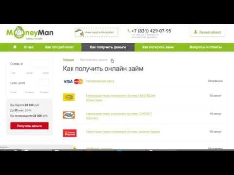Мгновенные займы онлайн на карту, Киви кошелек или Яндекс Деньги