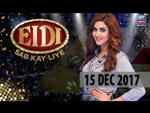 Eidi Sab Kay Liye - 15th December 2017 - ARY Zindagi Show