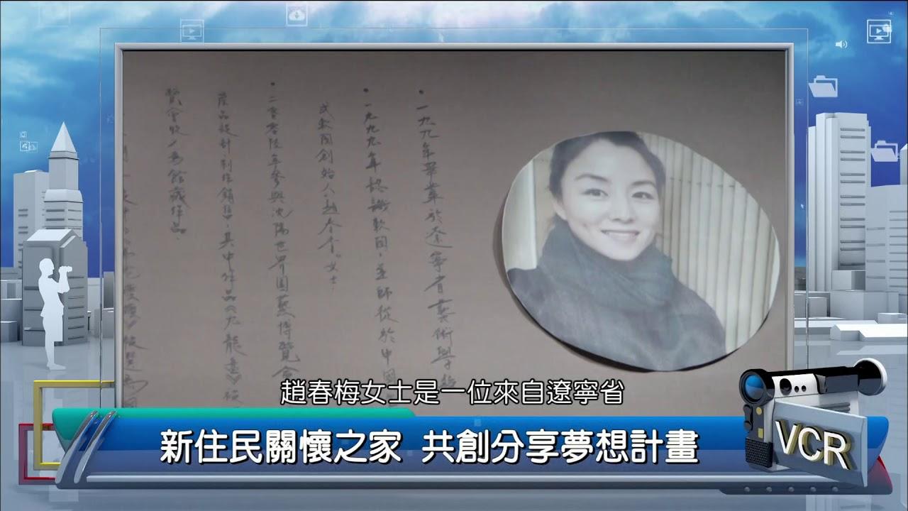 2019年11月11日PeoPo公民新聞報 - YouTube