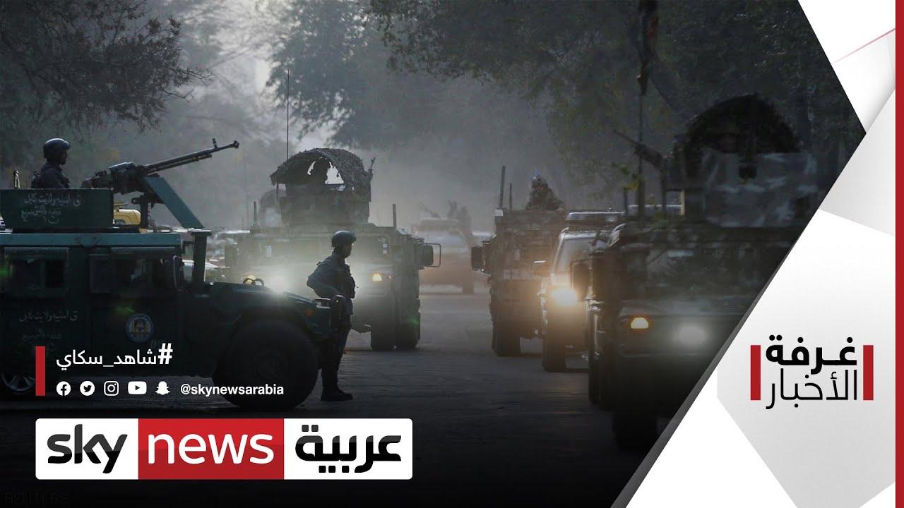 الأمن في أفغانستان.. وضع هشّ ودموي | #غرفة_الأخبار  - نشر قبل 7 ساعة