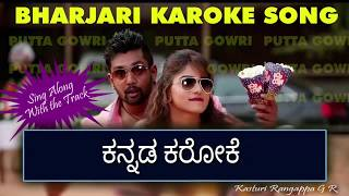 PUTTA GOWRI KAROKE SONG FROM BHARJARI KANNADA MOVIE