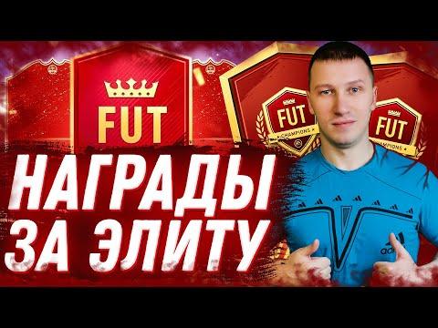 НАГРАДЫ ЗА ЭЛИТУ 3| FIFA 20 PS 4