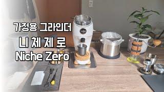 니체제로 그라인더 청소 / 가정용 커피그라인더 / Cl…
