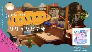 Letterの視聴動画