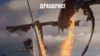 Дракарис и драконы Дейенерис. Все сцены 1-7