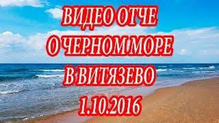 Видео отчёт море Витязево проход аквамарин 1.10.2016