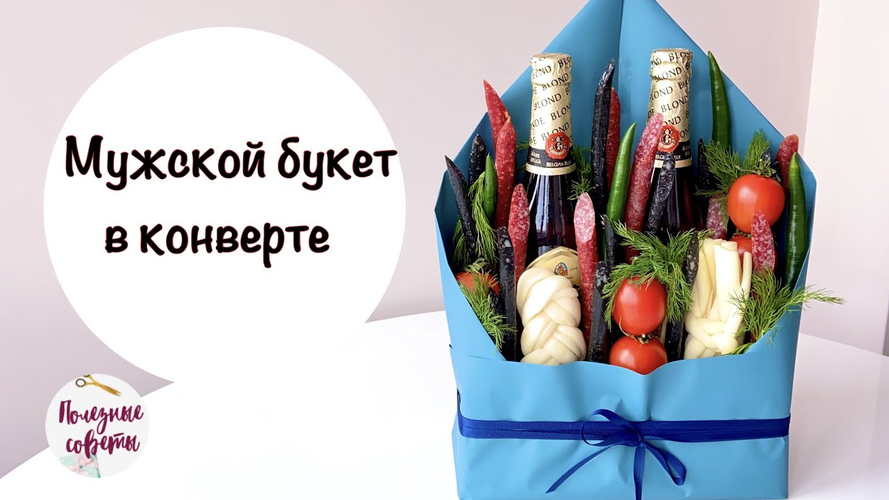 МУЖСКОЙ БУКЕТ СВОИМИ РУКАМИ! Пивной Букет с Сыром и Колбасой!