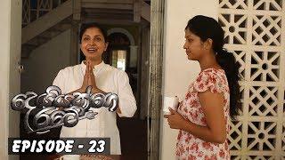 Deiyange Ratey | Episode 23 - (2018-07-08) | ITN Thumbnail