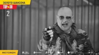 Русский Шансон Лучшие Песни   ТОП 30   2016
