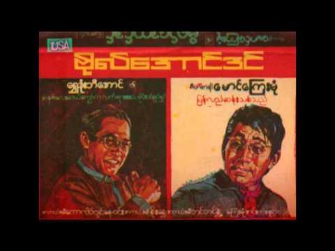 'Bo Aung Din+_Ma Mya win  Pya Zart' ဗိုလ္ေအာင္ဒင္ႏွင့္ မျမဝင္း