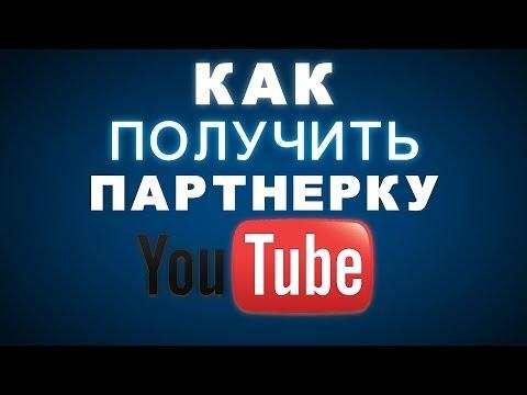 Как Получить Партнерскую Программу YouTube