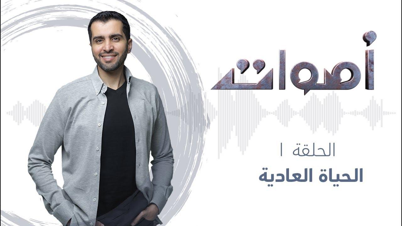 #اصوات مع ياسر حارب | حلقة 1 - الحياة العادية