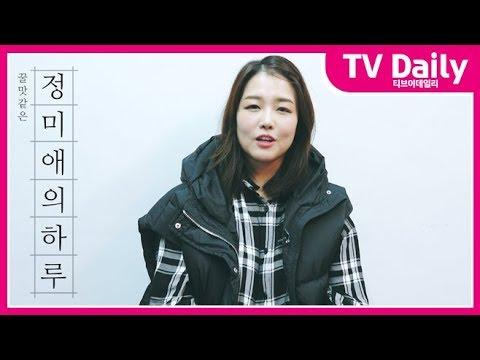 [단독영상] 꿀맛 같은 정미애(Jung Mi Ae)의 하루