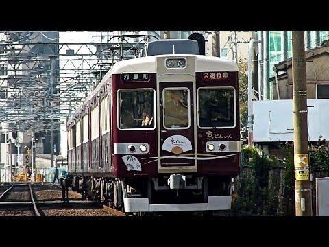 阪急6300系(6354F) 快速特急京とれいん河原町ゆき@京都線・十三-南方