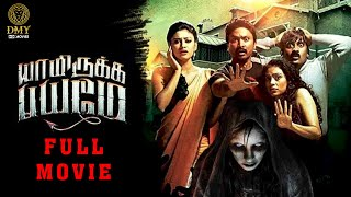 Yaamirukka Bayamey Tamil Full Movie | Krishna | Rupa Manjari | Oviya | Karunakaran | DMY HD Movies