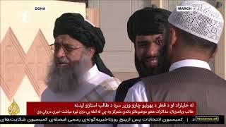 Afghanistan Pashto News. 11.02.2020 د افغانستان پښتو خبرونه