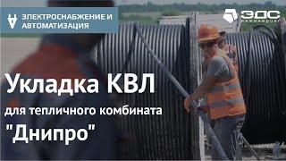 видео ООО «ЭДС»