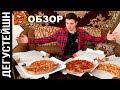 ДОДО Пицца - Стоит заказывать? ● Обзор доставки