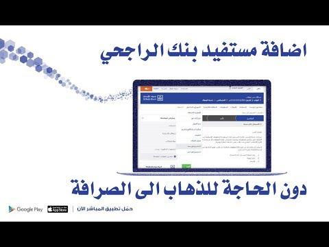 اضافة مستفيد بنك الراجحي دون الحاجة للذهاب الى الصرافة Alrajhi Youtube