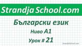 Болгарский язык  Урок 21