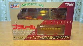 超貴重なブリキ!プラレール ブリキのプラレール C53-43号機&マイテ39(40周年記念第1弾)を開封・紹介・走行!!