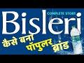 Bisleri Water | बिसलेरी वाटर ब्रांड की कहानी | पानी से पैसा | Brand | Success Story in Hindi