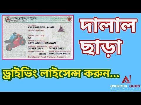 ড্রাইভিং লাইসেন্স গ্রহনের নিয়মাবলী | How to get Driving Licence on Bangladesh