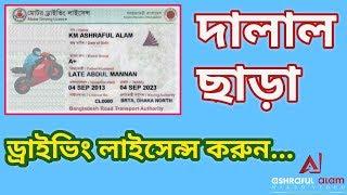 ড্রাইভিং লাইসেন্স গ্রহনের নিয়মাবলী   How to get Driving Licence on Bangladesh