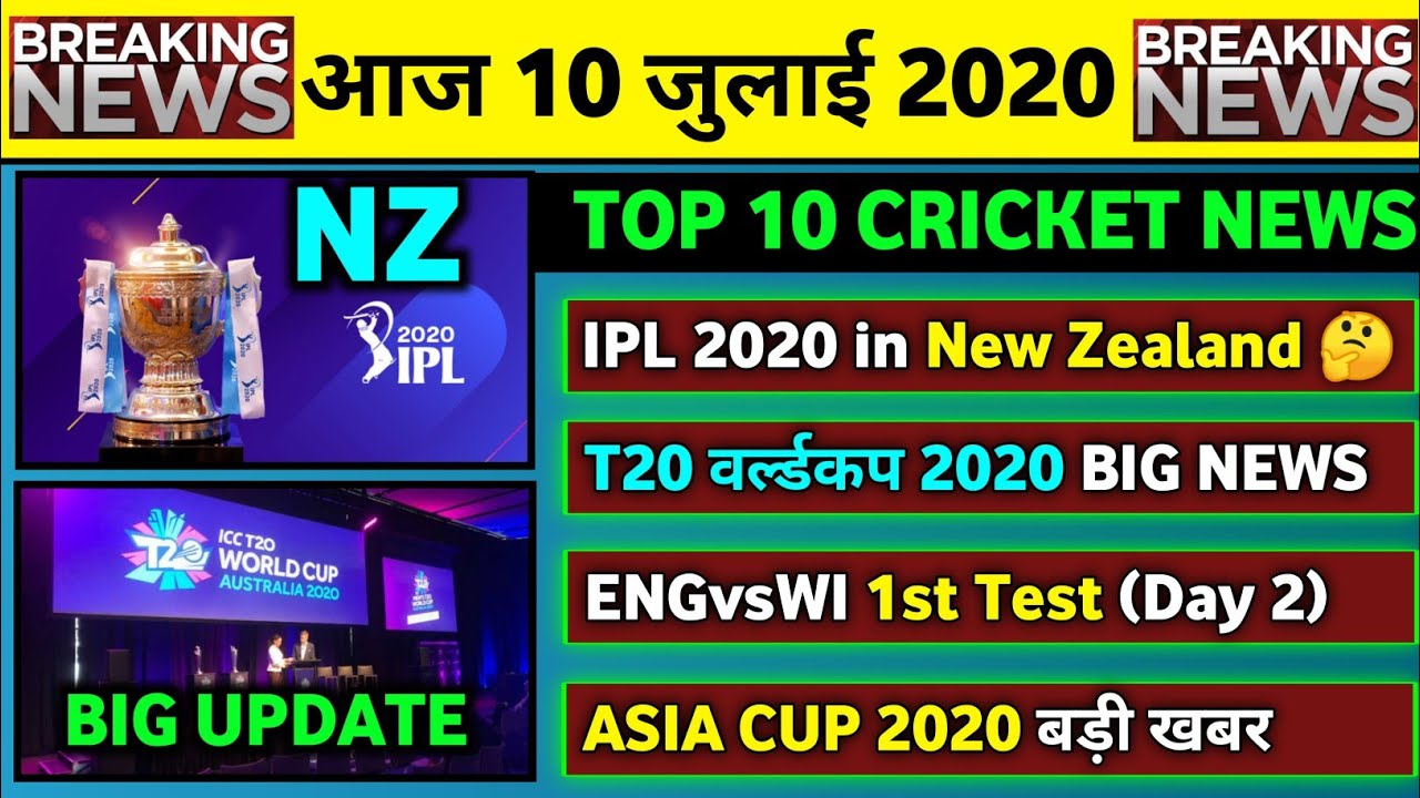 10 July 2020 - IPL 2020 in NZ,T20 World Cup 2020 Big Update,ENG vs WI Day 2 Review & 6 Big News