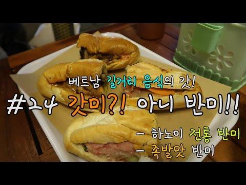 베트남여행 #24 길거리음식의 갓! 하노이 갓미? 반미!!(Hanoi banhmi!)
