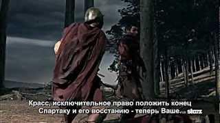 Spartacus: War of the Damned trailer | Спартак: Война проклятых трейлер