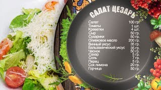 Как приготовить салат цезарь с креветками? Рецепт от шеф-повара