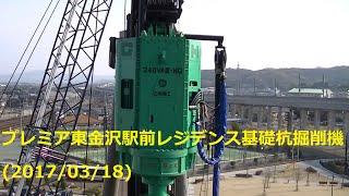 プレミア東金沢駅前レジデンス 基礎杭打ち工事掘削中(20170318)