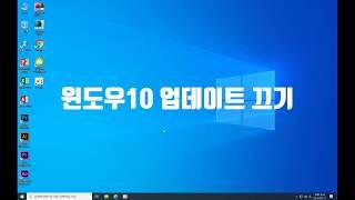 윈도우 업데이트 끄기 정말 간단하게 해결!
