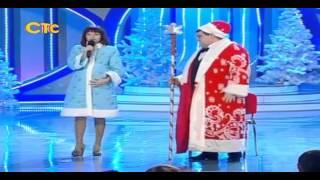 Дед Мороз и Снегурочка! Квн, юмор, приколы