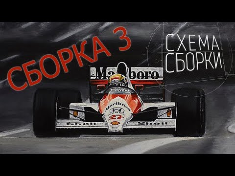 Формула 1 McLaren MP4/5B сборка часть 3