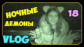 ч.18 (VLOG) Прогулки с Миникотиком - Ночные Демоны(, 2014-11-09T05:30:01.000Z)
