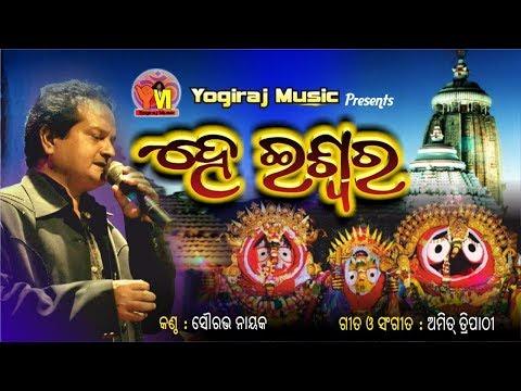 Odia bhajan || Hey Iswara ||Jagannath Bhajan || Sourav || Amit Tripathy ||Yogiraj Music