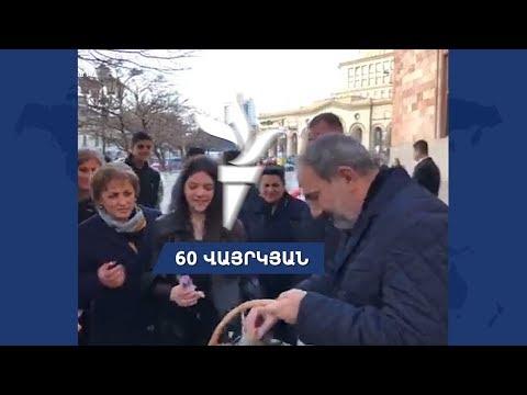 Հայաստանը 60 վայրկյանում 08.03.2019