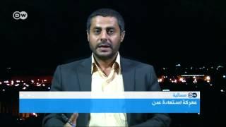 """من مسائية DW محمد البخيتي: """"النصر في عدن وهمي وهادي يبالغ ويكذب"""""""